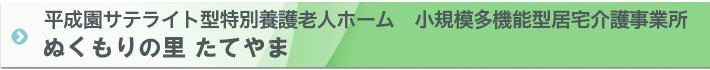 tateyama